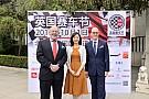 老爷车 第二届英国赛车节即将在京开幕 共享赛车文化盛宴
