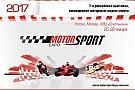 General В феврале в Москве пройдет Motorsport Expo