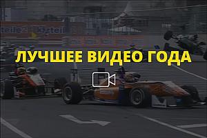 Евро Ф3 Самое интересное Видео года №55: «страйк» Педро Пике на «Норисринге»