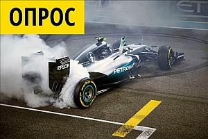 Формула 1 Самое интересное Вам слово: кто заменит Росберга в Mercedes?