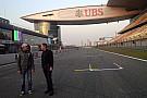 Трансляция Гран При Китая
