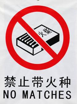 Sign warning 'No Matches'