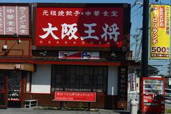 Japan scenic