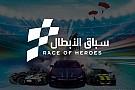 سلاسل متعددة سباق الأبطال في المملكة العربية السعودية... منافسة فريدة من نوعها