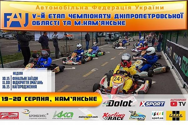Картинг Чемпіонат Дніпропетровської області та Кам'янське запрошує на V етап