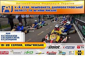Чемпіонат Дніпропетровської області та Кам'янське запрошує на V етап