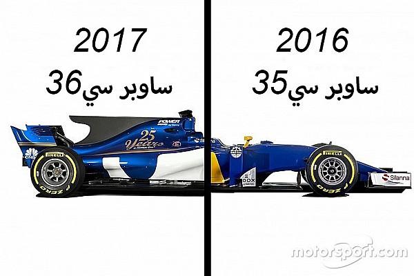 فورمولا 1  الأكثر تشويقاً مقارنة بين سيارتي ساوبر