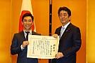 【インディカー】佐藤琢磨、内閣総理大臣顕彰を受賞