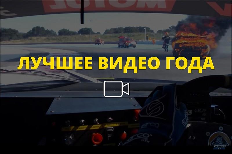Видео года №59: горящий Lotus путешествует по трассе
