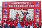 中国汽车拉力锦标赛CRC 明星车手樊凡勇夺CRC鸡西站冠军  亚军因违规被除名