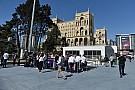 Формула 1 Пятница в Баку. Большой онлайн
