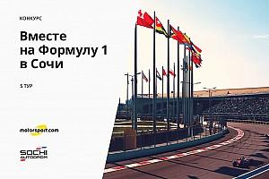Формула 1 Избранное Конкурс «Вместе на Формулу 1 в Сочи». 5 тур