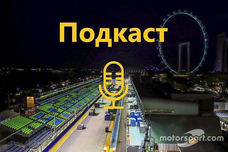 Подкаст Макса Подзігуна: про українську редакцію Motorsport.com та останні події у Ф1