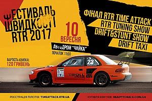Time Attack Прев'ю Фестиваль Швидкості RTR 2017! Закриття гоночного сезону!