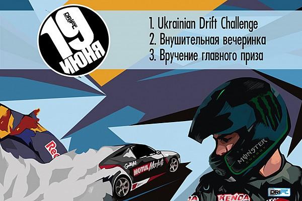 Ukrainian Drift Challenge 2016