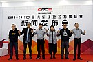 惊艳:史上最火爆、最精彩、最时尚的汽车赛事即将登陆中国!