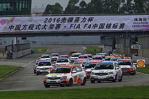 """中国F4 比赛报告 2016""""吉利帝豪杯""""市民汽车挑战赛珠海站决赛"""