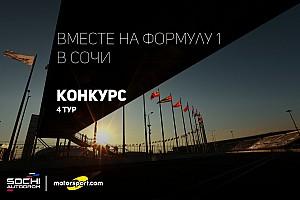 Формула 1 Новости Motorsport.com Конкурс: вместе на Формулу 1 в Сочи. IV тур