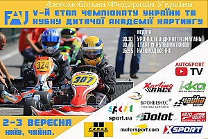 Картинг Прев'ю Чемпіонат України з картингу запрошує на п'ятий етап