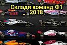 Формула 1 Відео: cклади команд Формули 1 2018 року