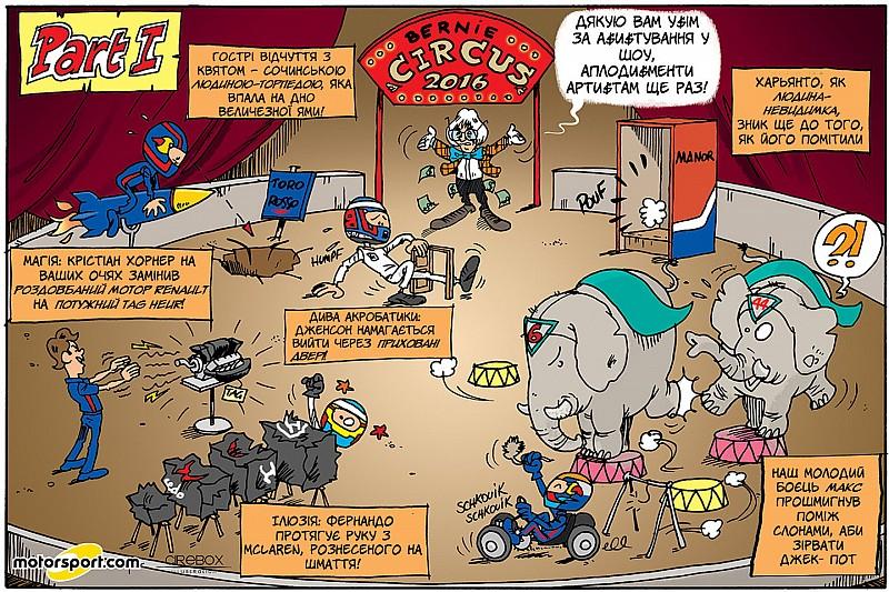 Гумор Cirebox - Вітаємо у Bernie Circus! (Частина 1)