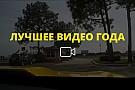 Видео года №2: заблудившийся гонщик