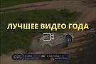 ERC Видео года №41: авария Араи на Ралли Эстония