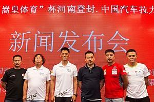 中国汽车拉力锦标赛CRC 前瞻 CRC登封站前瞻:S2组竞争史上最激烈 厂商车队需突围