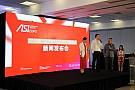 中国房车锦标赛CTCC ASI中国汽车运动产业博览会发布会,上海CTCC周末举行