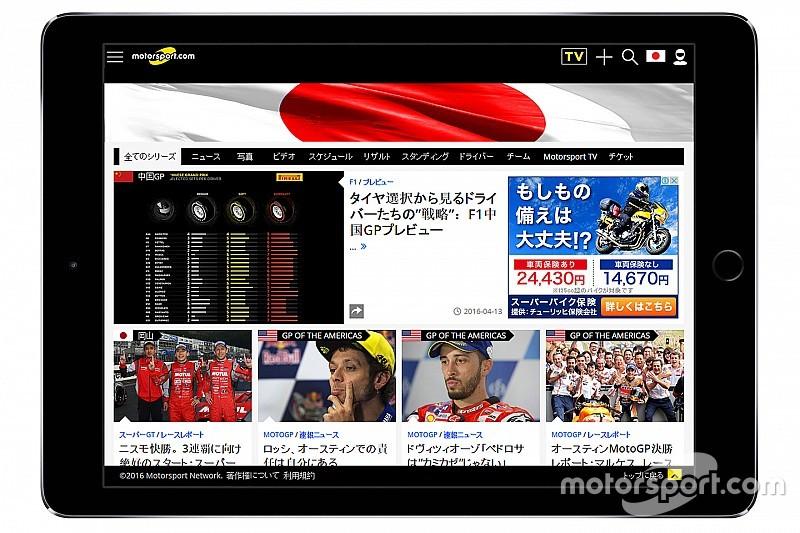 Motorsport.com запускает японскую версию