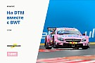 DTM Конкурс: на DTM вместе с BWT. 1-й тур