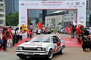 其他拉力赛 突发新闻 港京拉力赛30周年纪念行发车
