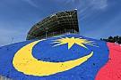 В Малайзии довольны календарём на сезон-2016
