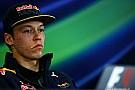 Квят, Ферстаппен и Сайнс станут участниками пресс-конференции FIA