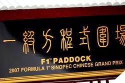 F1 Paddock sign