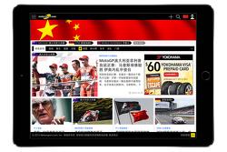 موتورسبورت.كوم النسخة الصينية