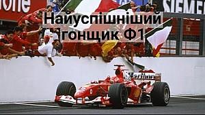 Найуспішніший гонщик Формули 1