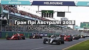Гран Прі Австралії 2018 – основні моменти