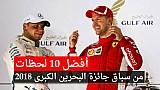 أبرز 10 لحظات من سباق البحرين 2018