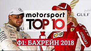 Гран Прі Бахрейну: топ-10 найкращих моментів