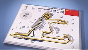 Гран Прі Китаю: Путівник треком Шанхаю