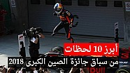 أبرز 10 لحظات من سباق الصين 2018